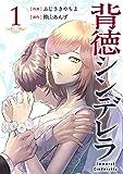 背徳シンデレラ 1巻 (タタンコミックス)