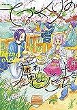 てづくりの魔法(1) (モーニングコミックス)