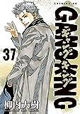 ギャングキング(37) (週刊少年マガジンコミックス)
