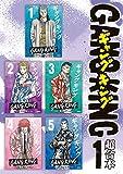 ギャングキング 超合本版(1) (イブニングコミックス)