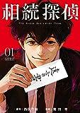 相続探偵(1) (イブニングコミックス)