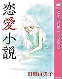 恋愛小説 (マーガレットコミックスDIGITAL)