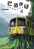 てるみな 4 (楽園コミックス)