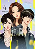 女神降臨 4巻 (LINEコミックス)