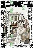 【電子版】月刊コミックビーム 2021年6月号