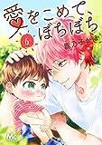 愛をこめて、ぼちぼち 6 (マーガレットコミックスDIGITAL)
