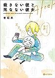 殺さない彼と死なない彼女 After【電子特典付き】 (中経☆コミックス)