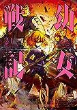 幼女戦記(21) (角川コミックス・エース)