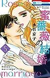 蜜薔薇の結婚 5 (花とゆめコミックススペシャル)