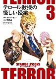 テロール教授の怪しい授業(3) (モーニングコミックス)