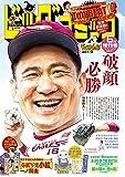 ビッグコミック増刊 2021年6月増刊号(2021年5月17日発売)