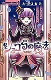 ショコラの魔法~メモリアルコレクション~ (ちゃおコミックス)