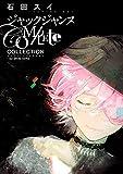 ジャックジャンヌ Complete Collection -sui ishida works-