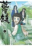 藍渓鎮 羅小黒戦記外伝 (1) (単行本コミックス)