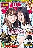 週刊少年マガジン 2021年25号