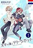 文字の海とテトラポット 1 (花とゆめコミックス)