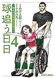 球追う日日 : 4 (アクションコミックス)