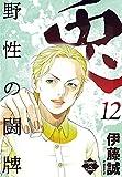兎~野性の闘牌~ 12 (エンペラーズコミックス)