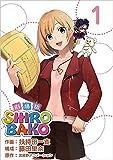 劇場版SHIROBAKO 1巻 劇場版SHIROBAKO (まんが王国コミックス)