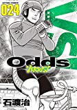 Odds VS! : 24 (アクションコミックス)