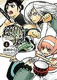 徳川の猿 : 4 (アクションコミックス)