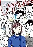 ロジックツリー(上) (ウィングス・コミックス)