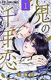 鬼の千年恋(1) (フラワーコミックス)