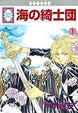 海の綺士団 1巻 (冬水社・いち*ラキコミックス)