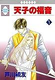 天子の福音 1巻 (冬水社・いち*ラキコミックス)