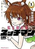 転生競走馬 エッチマン 1 (ライドコミックス)