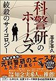 科警研のホームズ 絞殺のサイコロジー (宝島社文庫)