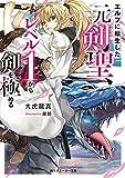 エルフに転生した元剣聖、レベル1から剣を極める (角川スニーカー文庫)