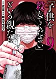 「子供を殺してください」という親たち 9巻: バンチコミックス