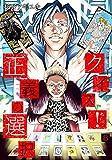 クイズ!正義の選択 8巻 (バンチコミックス)