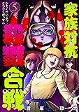 家族対抗殺戮合戦 5巻 (バンチコミックス)