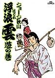 浮浪雲(はぐれぐも)(1) (ビッグコミックス)
