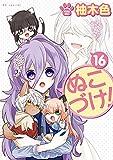ぬこづけ!【電子限定おまけ付き】 16 (花とゆめコミックススペシャル)