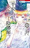平安あかしあやかし陰陽師 1 (花とゆめコミックス)