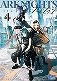 アークナイツ コミックアンソロジー VOL.4 (DNAメディアコミックス)