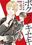 ボクラノキセキ: 24【電子限定描き下ろしカラーイラスト付き】 (ZERO-SUMコミックス)