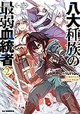 【電子版限定特典付き】八大種族の最弱血統者2 (HJコミックス)