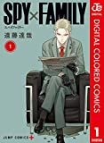 SPY×FAMILY カラー版 1 (ジャンプコミックスDIGITAL)