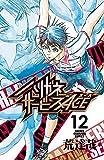 ハリガネサービスACE 12 (少年チャンピオン・コミックス)