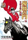 優駿の門2020馬術 4 (ヤングチャンピオン・コミックス)