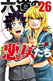 六道の悪女たち 26 (少年チャンピオン・コミックス)