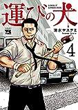 運びの犬 4 (ヤングチャンピオン・コミックス)