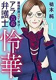 アラ古希弁護士 怜華 1 (A.L.C. DX)