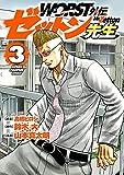 WORST外伝 ゼットン先生 3 (少年チャンピオン・コミックス)