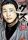 クズ!! ~アナザークローズ九頭神竜男~ 22 (ヤングチャンピオン・コミックス)