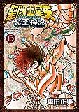 聖闘士星矢 NEXT DIMENSION 冥王神話 13 (少年チャンピオン・コミックス)
